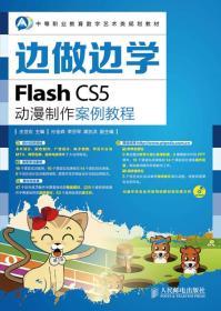 边做边学——Flash CS5动漫制作案例教程