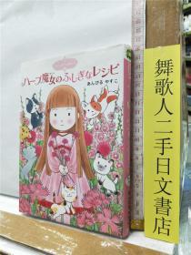 魔法の庭ものがたり1 ハーブ魔女のふしぎなレシピ  日文原版32开硬精装儿童读物 あんびるやすこ 岩崎书店