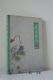 学林漫录(十三集13集)中华书局1997年1版2印