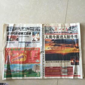 广州日报 新千年纪念特刊 2000年1月1日 50张合售(不重样)