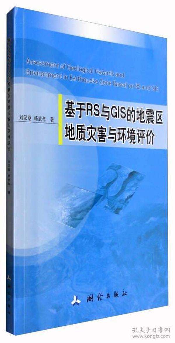 9787503039607基于RS与GIS的地震区地质灾害与环境评价