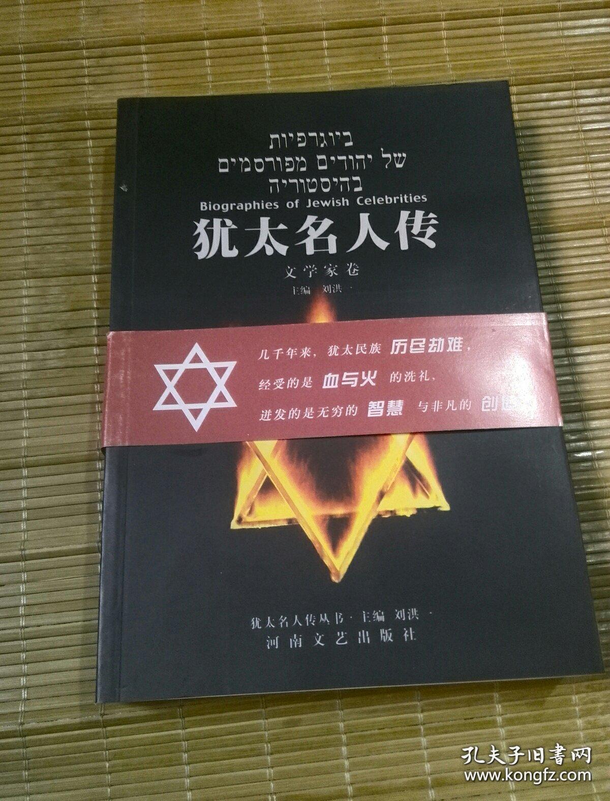 犹太名人传(文学家卷)