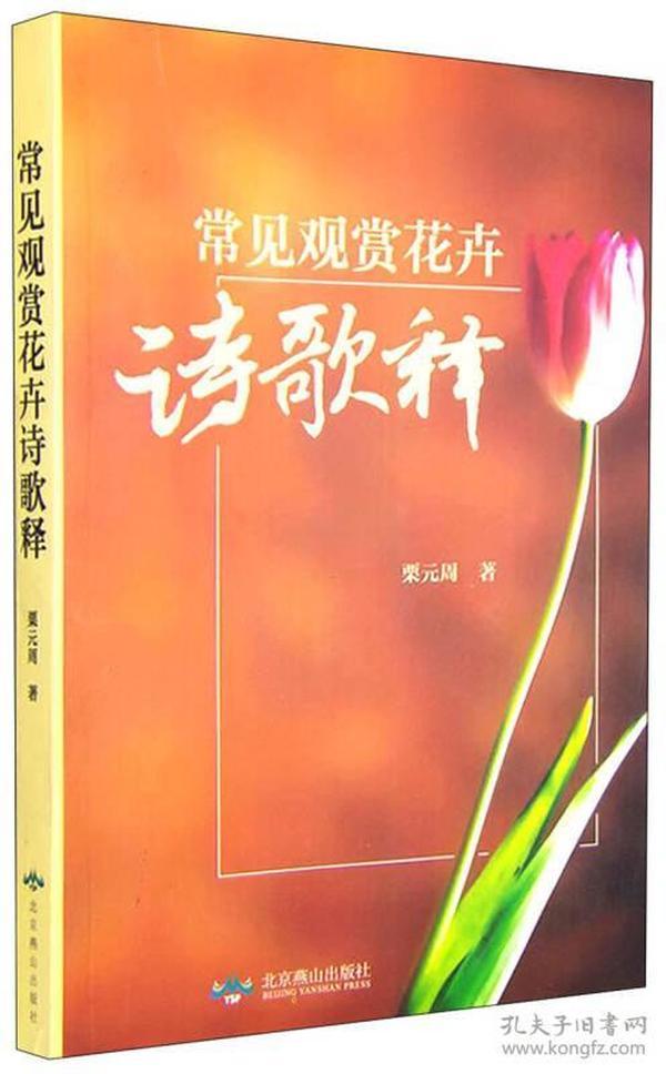 常见观赏花卉诗歌释