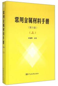 常用金屬材料手冊(上 第3版)
