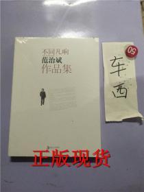 正版!大厚册 《不同凡响 范志斌作品集》未拆封【实拍】