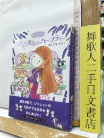 魔法の庭ものがたり2 二代目魔女のハーブティー  日文原版32开硬精装儿童读物 あんびるやすこ 岩崎书店