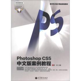 Photoshop CS5中文版案例教程