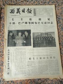 4374、西藏日报1967年2月4日,规格4开2版.9品,