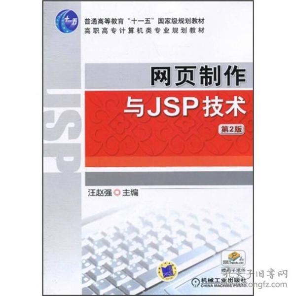 网页制作与JSP技术(第2版)