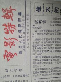 四川老报纸 电影特辑