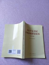 习近平总书记系列重要讲话读本:2016年版.【实物图片】
