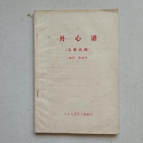 《丹心谱》(五幕话剧)苏叔阳编剧 1978年北京人民艺术剧院自印本 稀见 最早版本