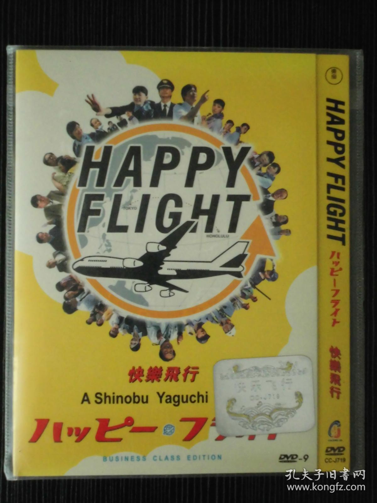 讹g�K���_d9 快乐飞行 ハッピーフライト 又名: 开心直航