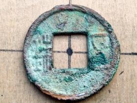 118 西汉:早期生坑【五铢钱】古朴厚重 西汉朝古铜钱铜币古玩收藏镇宅保真品包老