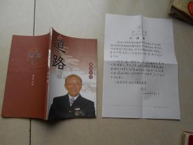 道路—我的自传(著者郑炎签名赠送本)