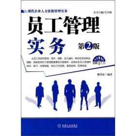 现代企业人力资源管理实务:员工管理实务