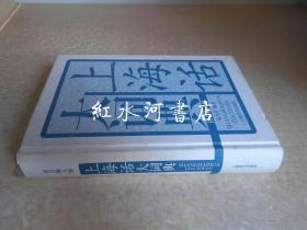 上海话大词典 拼音输入版  附光盘  (32开精装)