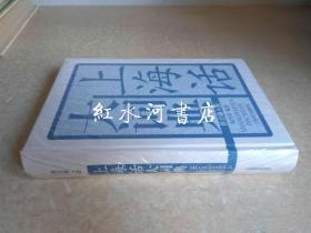 上海话大词典 拼音输入版  附光盘(32开精装)