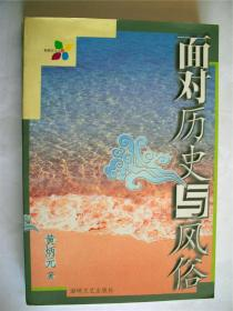 叶长青上款,学者黄炳元签赠本《面对历史与风格》海峡文艺出版社初版初印 850*1168