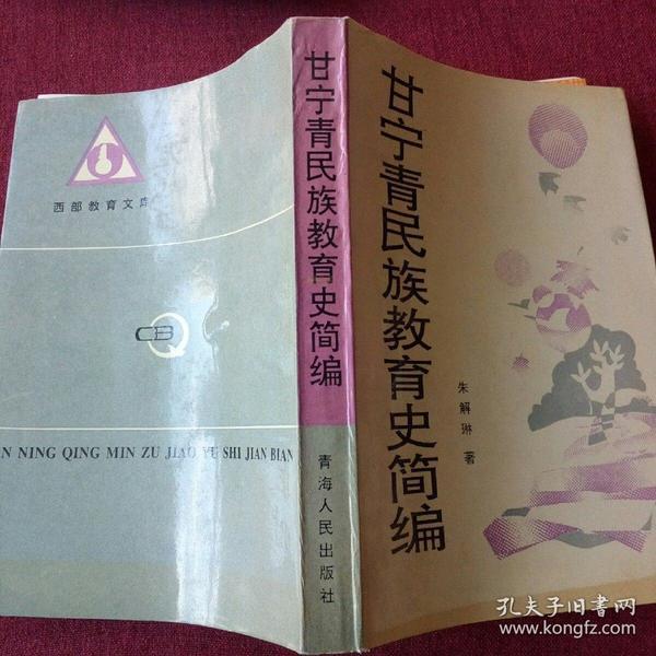 甘宁青民族教育简编图片
