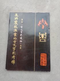 反映农牧渔业的古文字形考释 康殷(古文字形发微)选辑