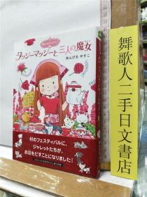 魔法の庭ものがたり4 タッジーマッジーと三人の魔女  日文原版32开硬精装儿童读物 あんびるやすこ 岩崎书店