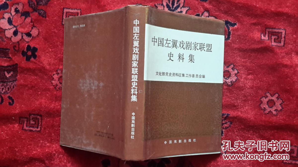 中国左翼戏剧家联盟史料集 精装仅印500册