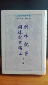 词林纪事、词林纪事补正合编-上册(杨宝霖 毛笔题字盖章签名本)