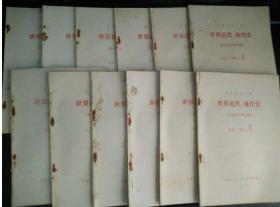 复印报刊资料 世界史 月刊 K5 1984年第1 --12期 12册合售