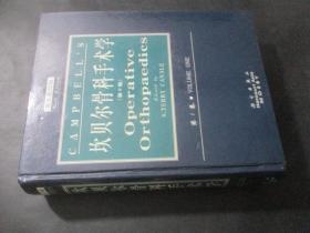 坎贝尔骨科手术学 第9版  第1卷  英文