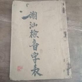 潮汕检音字表