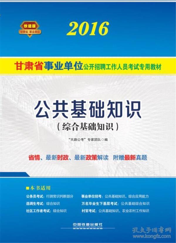 2016甘肃省事业单位公开招聘工作人员考试专用教材:公共基础知识(综合基础知识)