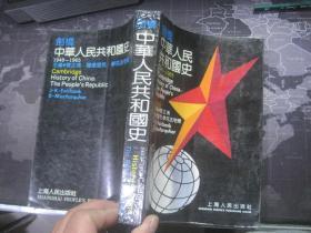剑桥中华人民共和国国史(1949~1965 ).