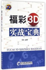 福彩3D实战宝典
