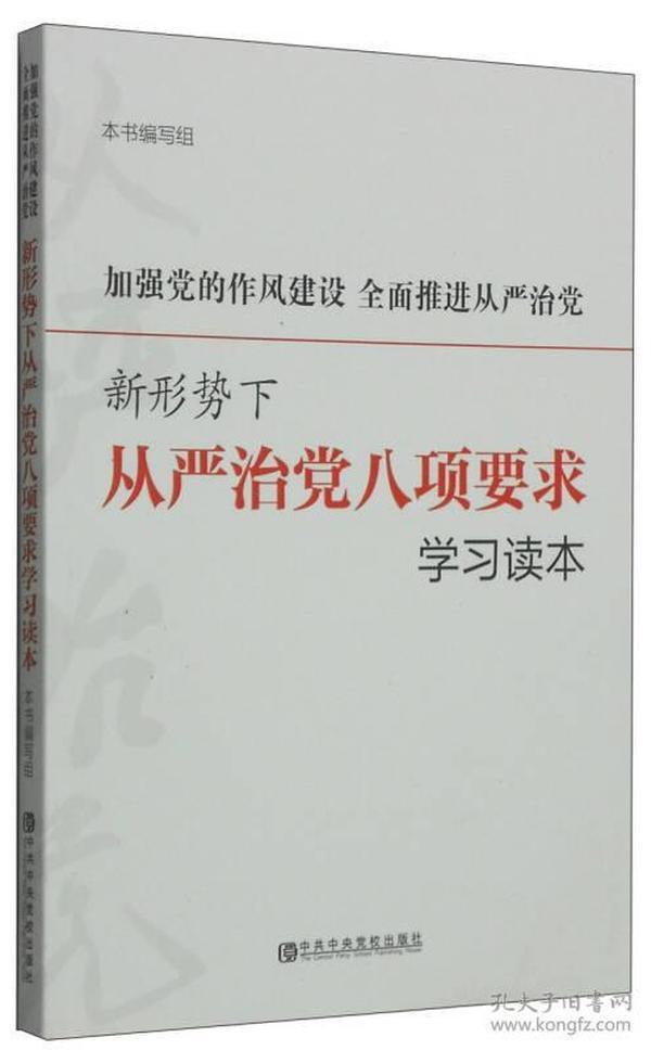 加强党的作风建设 全面推进从严治党——新形势下从严治党八项要求学习读本