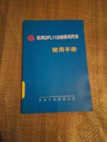 东风DFL1120B系列汽车使用手册