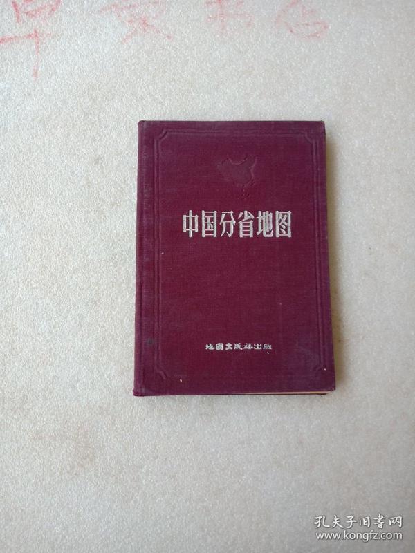 中国分省地图(布面精装)