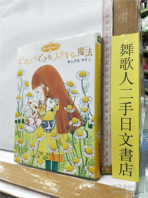 魔法の庭ものがたり5 だれでもできるステキな魔法  日文原版32开硬精装儿童读物 あんびるやすこ 岩崎书店