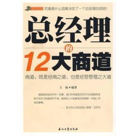 胜者为王丛书:总经理的12大商道