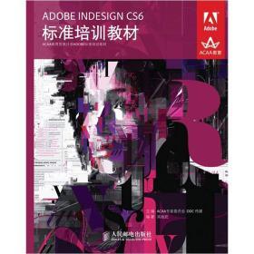 ACAA教育发展计划ADOBE标准培训教材:ADOBE INDESIGN CS6标准培训教材