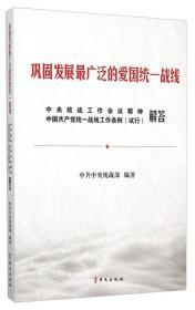 巩固发展最广泛的爱国统一战线 中央统战工作会议精神中国共产党统一战线工作条例(试行解答)