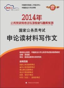 2014年国家公务员考试申论读材料写作文