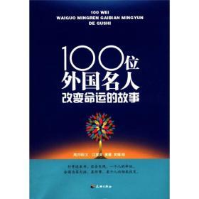 100位外国名人改变命运的故事