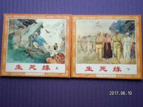 连环画《生死缘》48开上下两册全,刘继卤 绘画(南顾北刘),人民美术出版社,一版一印