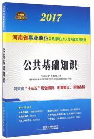 公共基础知识(2017)