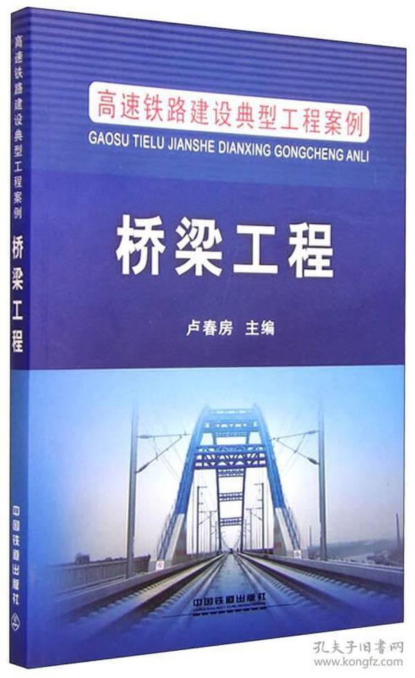 桥梁工程(高速铁路建设典型工程案例)