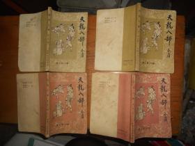 天龙八部 安徽文艺出版社 第1、2卷 上下册 【4本】