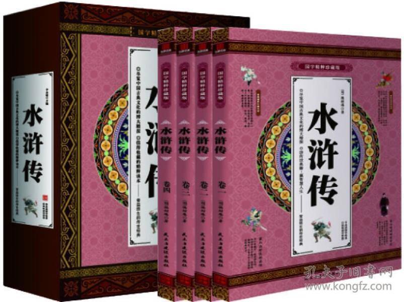 国学精粹珍藏版:水浒传(全四册)
