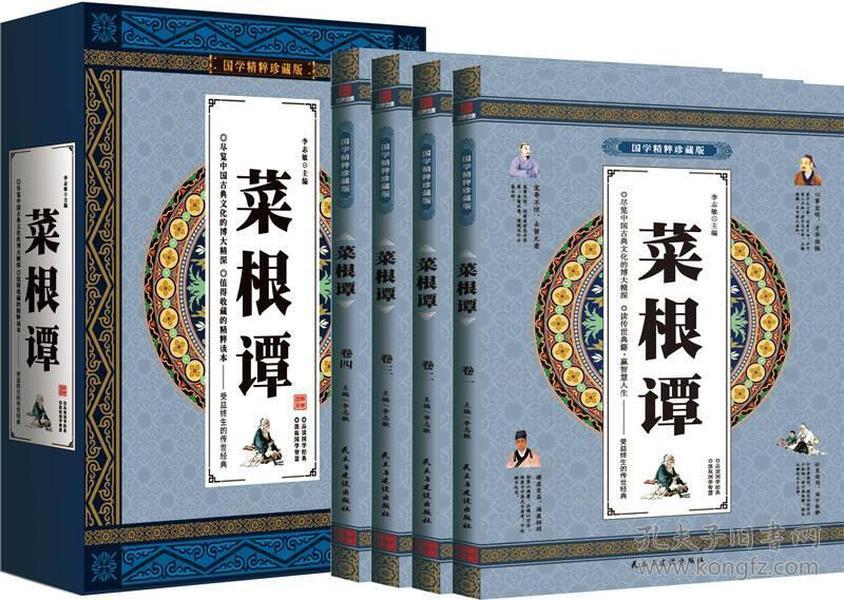 国学精粹珍藏版;菜根谭(全四册)