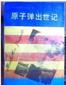 原子弹出世记 理查德罗兹898页 90年绝版保正版80年代美国十大佳作
